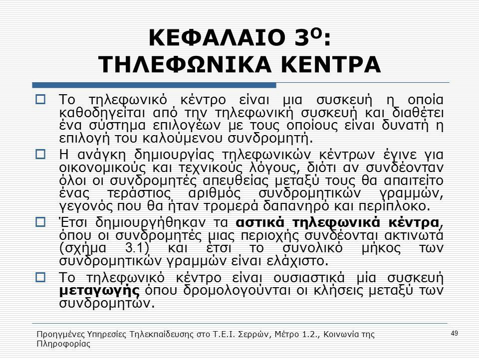Προηγμένες Υπηρεσίες Τηλεκπαίδευσης στο Τ.Ε.Ι. Σερρών, Μέτρο 1.2., Κοινωνία της Πληροφορίας 49 ΚΕΦΑΛΑΙΟ 3 Ο : ΤΗΛΕΦΩΝΙΚΑ ΚΕΝΤΡΑ  Το τηλεφωνικό κέντρο