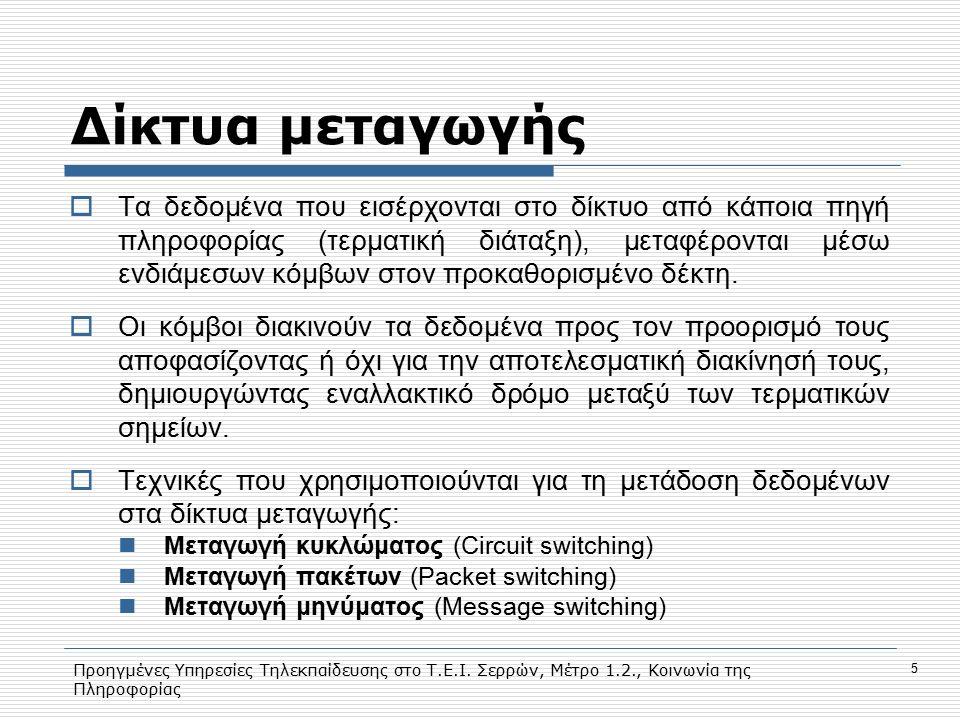 Προηγμένες Υπηρεσίες Τηλεκπαίδευσης στο Τ.Ε.Ι. Σερρών, Μέτρο 1.2., Κοινωνία της Πληροφορίας 5 Δίκτυα μεταγωγής  Τα δεδομένα που εισέρχονται στο δίκτυ