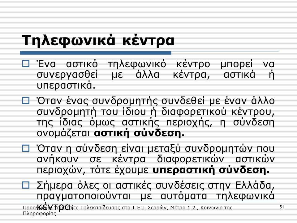 Προηγμένες Υπηρεσίες Τηλεκπαίδευσης στο Τ.Ε.Ι. Σερρών, Μέτρο 1.2., Κοινωνία της Πληροφορίας 51 Τηλεφωνικά κέντρα  Ένα αστικό τηλεφωνικό κέντρο μπορεί