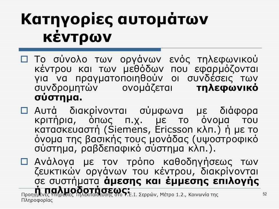 Προηγμένες Υπηρεσίες Τηλεκπαίδευσης στο Τ.Ε.Ι. Σερρών, Μέτρο 1.2., Κοινωνία της Πληροφορίας 52 Κατηγορίες αυτομάτων κέντρων  Το σύνολο των οργάνων εν