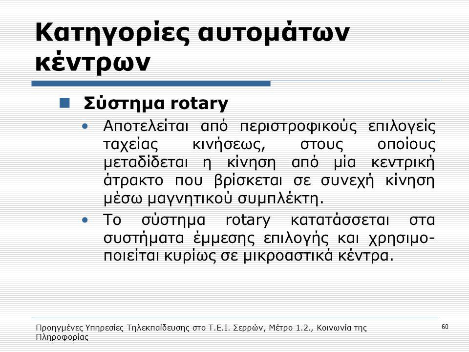 Προηγμένες Υπηρεσίες Τηλεκπαίδευσης στο Τ.Ε.Ι. Σερρών, Μέτρο 1.2., Κοινωνία της Πληροφορίας 60 Κατηγορίες αυτομάτων κέντρων Σύστημα rotary Αποτελείται