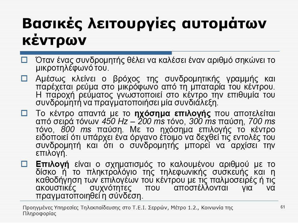 Προηγμένες Υπηρεσίες Τηλεκπαίδευσης στο Τ.Ε.Ι. Σερρών, Μέτρο 1.2., Κοινωνία της Πληροφορίας 61 Βασικές λειτουργίες αυτομάτων κέντρων  Όταν ένας συνδρ