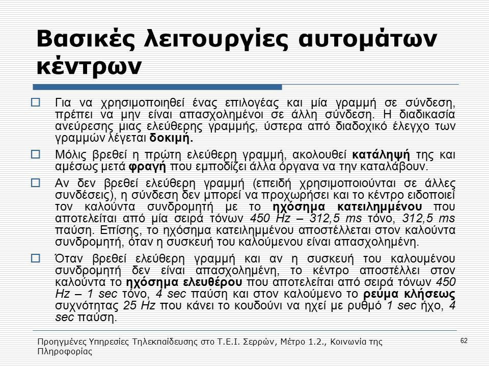 Προηγμένες Υπηρεσίες Τηλεκπαίδευσης στο Τ.Ε.Ι. Σερρών, Μέτρο 1.2., Κοινωνία της Πληροφορίας 62 Βασικές λειτουργίες αυτομάτων κέντρων  Για να χρησιμοπ