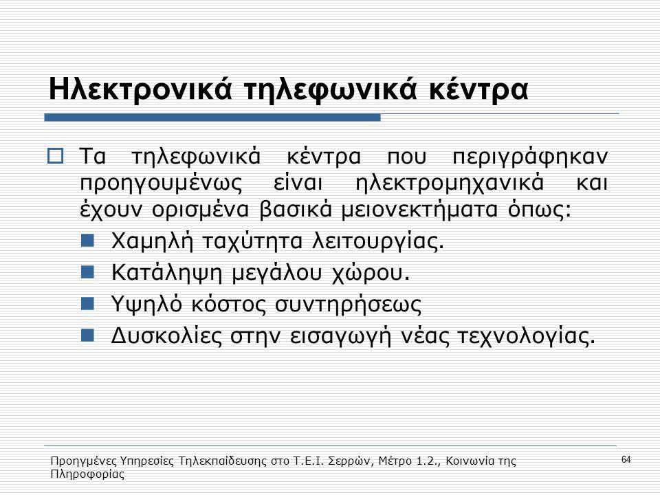 Προηγμένες Υπηρεσίες Τηλεκπαίδευσης στο Τ.Ε.Ι. Σερρών, Μέτρο 1.2., Κοινωνία της Πληροφορίας 64 Hλεκτρονικά τηλεφωνικά κέντρα  Τα τηλεφωνικά κέντρα πο