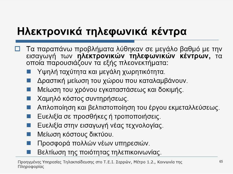 Προηγμένες Υπηρεσίες Τηλεκπαίδευσης στο Τ.Ε.Ι. Σερρών, Μέτρο 1.2., Κοινωνία της Πληροφορίας 65 Hλεκτρονικά τηλεφωνικά κέντρα  Τα παραπάνω προβλήματα