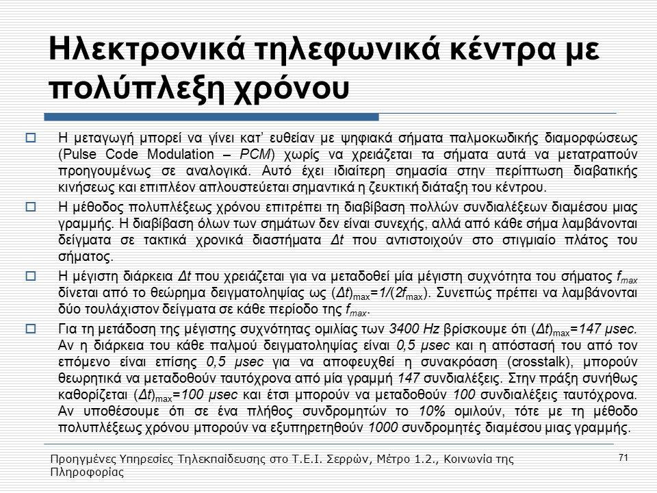 Προηγμένες Υπηρεσίες Τηλεκπαίδευσης στο Τ.Ε.Ι. Σερρών, Μέτρο 1.2., Κοινωνία της Πληροφορίας 71 Hλεκτρονικά τηλεφωνικά κέντρα με πολύπλεξη χρόνου  Η μ