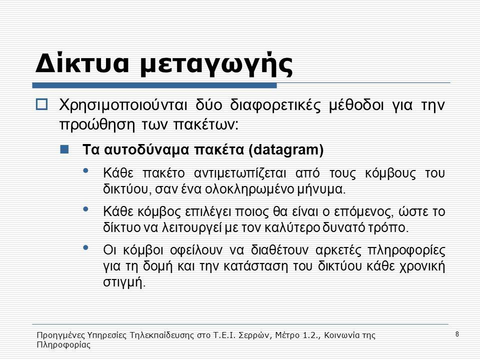 Προηγμένες Υπηρεσίες Τηλεκπαίδευσης στο Τ.Ε.Ι. Σερρών, Μέτρο 1.2., Κοινωνία της Πληροφορίας 8 Δίκτυα μεταγωγής  Χρησιμοποιούνται δύο διαφορετικές μέθ