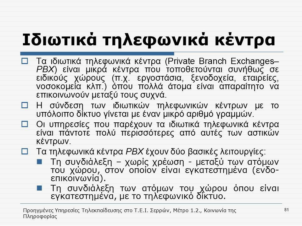 Προηγμένες Υπηρεσίες Τηλεκπαίδευσης στο Τ.Ε.Ι. Σερρών, Μέτρο 1.2., Κοινωνία της Πληροφορίας 81 Ιδιωτικά τηλεφωνικά κέντρα  Τα ιδιωτικά τηλεφωνικά κέν