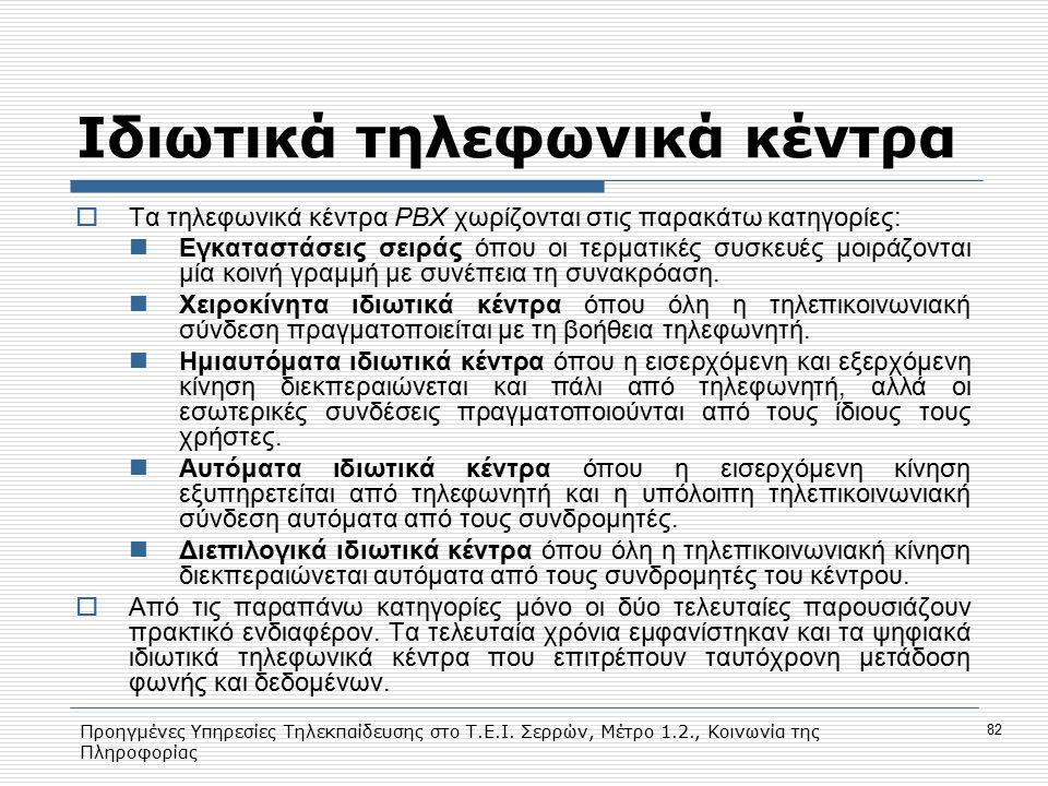 Προηγμένες Υπηρεσίες Τηλεκπαίδευσης στο Τ.Ε.Ι. Σερρών, Μέτρο 1.2., Κοινωνία της Πληροφορίας 82 Ιδιωτικά τηλεφωνικά κέντρα  Τα τηλεφωνικά κέντρα PBX χ