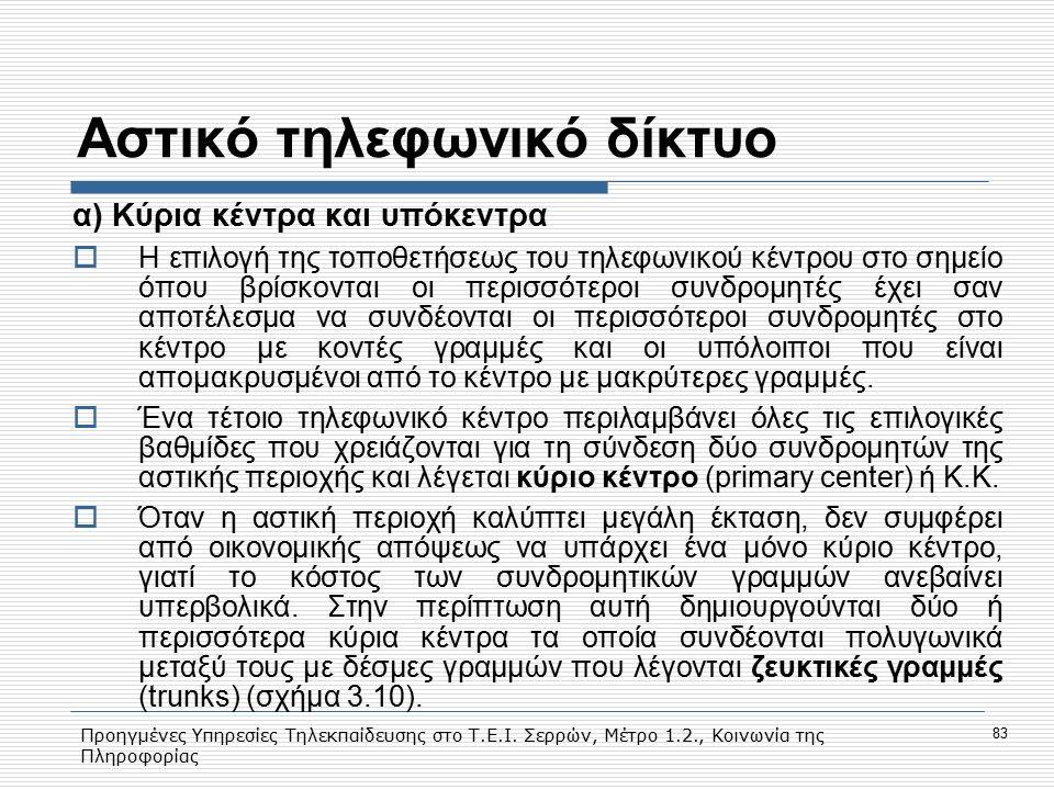 Προηγμένες Υπηρεσίες Τηλεκπαίδευσης στο Τ.Ε.Ι. Σερρών, Μέτρο 1.2., Κοινωνία της Πληροφορίας 83 Αστικό τηλεφωνικό δίκτυο α) Κύρια κέντρα και υπόκεντρα