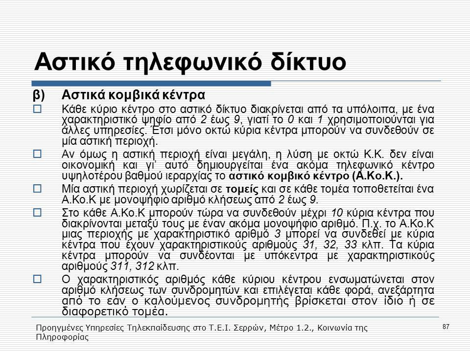 Προηγμένες Υπηρεσίες Τηλεκπαίδευσης στο Τ.Ε.Ι. Σερρών, Μέτρο 1.2., Κοινωνία της Πληροφορίας 87 Αστικό τηλεφωνικό δίκτυο β)Αστικά κομβικά κέντρα  Κάθε