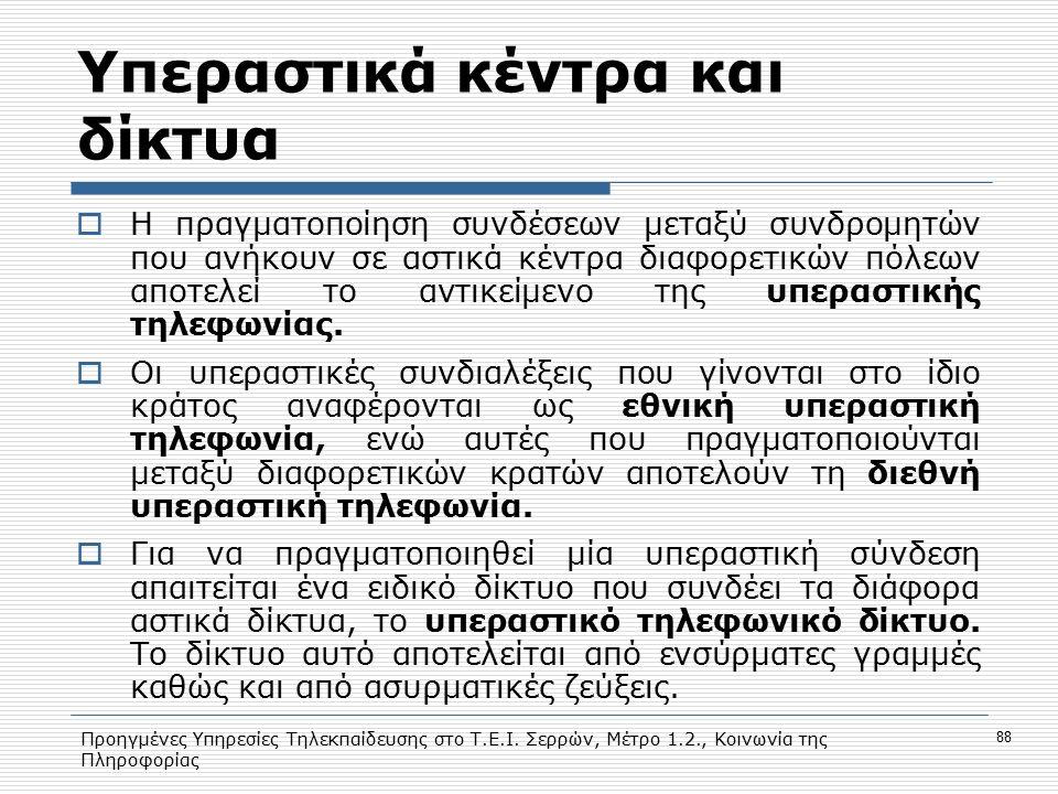 Προηγμένες Υπηρεσίες Τηλεκπαίδευσης στο Τ.Ε.Ι. Σερρών, Μέτρο 1.2., Κοινωνία της Πληροφορίας 88 Υπεραστικά κέντρα και δίκτυα  Η πραγματοποίηση συνδέσε