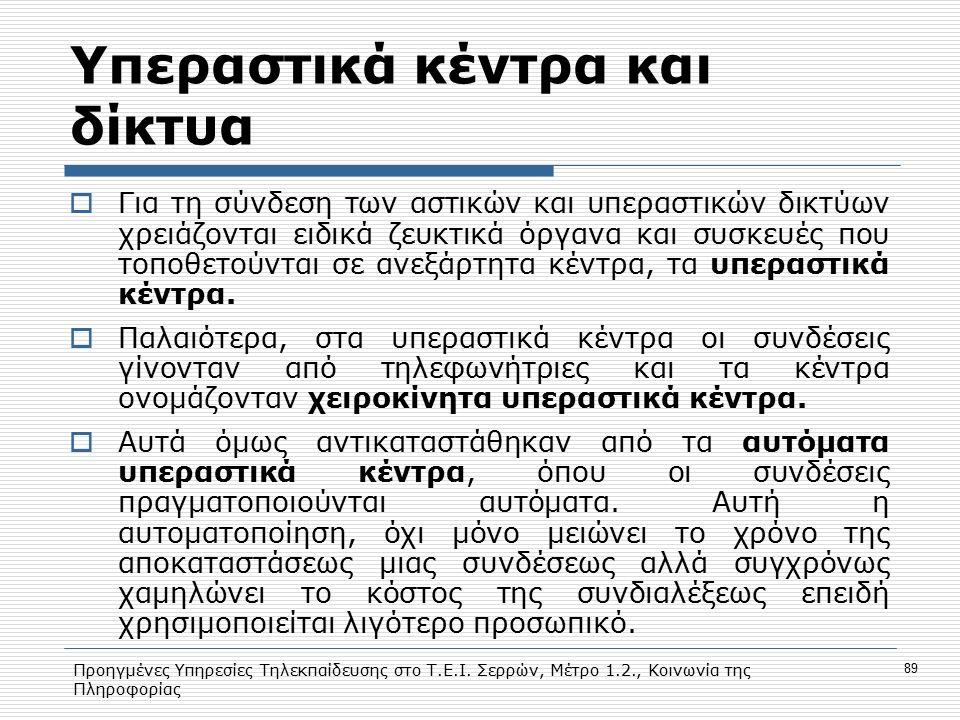 Προηγμένες Υπηρεσίες Τηλεκπαίδευσης στο Τ.Ε.Ι. Σερρών, Μέτρο 1.2., Κοινωνία της Πληροφορίας 89 Υπεραστικά κέντρα και δίκτυα  Για τη σύνδεση των αστικ