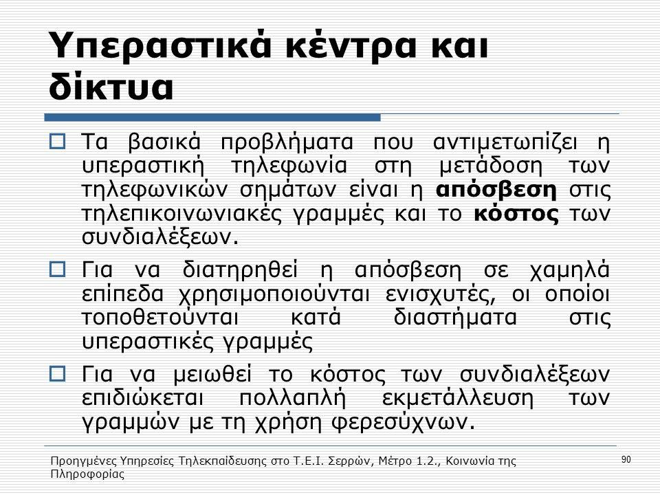 Προηγμένες Υπηρεσίες Τηλεκπαίδευσης στο Τ.Ε.Ι. Σερρών, Μέτρο 1.2., Κοινωνία της Πληροφορίας 90 Υπεραστικά κέντρα και δίκτυα  Τα βασικά προβλήματα που
