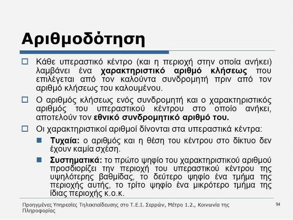 Προηγμένες Υπηρεσίες Τηλεκπαίδευσης στο Τ.Ε.Ι. Σερρών, Μέτρο 1.2., Κοινωνία της Πληροφορίας 94 Αριθμοδότηση  Κάθε υπεραστικό κέντρο (και η περιοχή στ