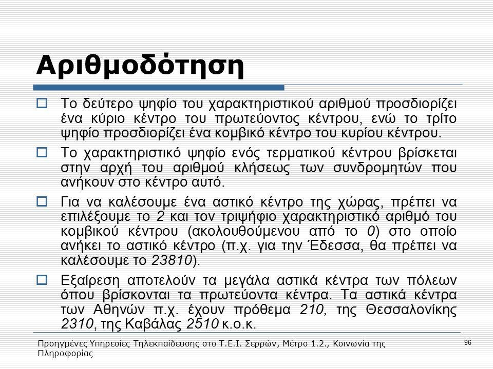 Προηγμένες Υπηρεσίες Τηλεκπαίδευσης στο Τ.Ε.Ι. Σερρών, Μέτρο 1.2., Κοινωνία της Πληροφορίας 96 Αριθμοδότηση  Το δεύτερο ψηφίο του χαρακτηριστικού αρι