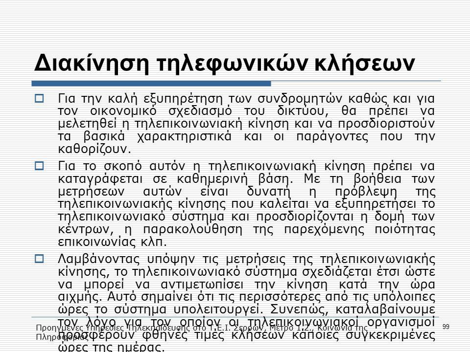Προηγμένες Υπηρεσίες Τηλεκπαίδευσης στο Τ.Ε.Ι. Σερρών, Μέτρο 1.2., Κοινωνία της Πληροφορίας 99 Διακίνηση τηλεφωνικών κλήσεων  Για την καλή εξυπηρέτησ