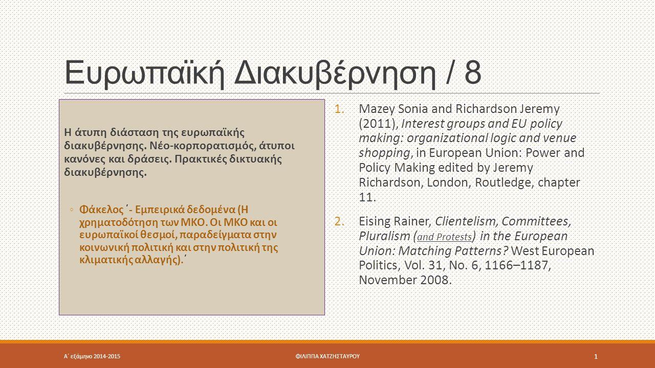Ευρωπαϊκή Διακυβέρνηση / 8 Η άτυπη διάσταση της ευρωπαϊκής διακυβέρνησης. Νέο-κορπορατισμός, άτυποι κανόνες και δράσεις. Πρακτικές δικτυακής διακυβέρν