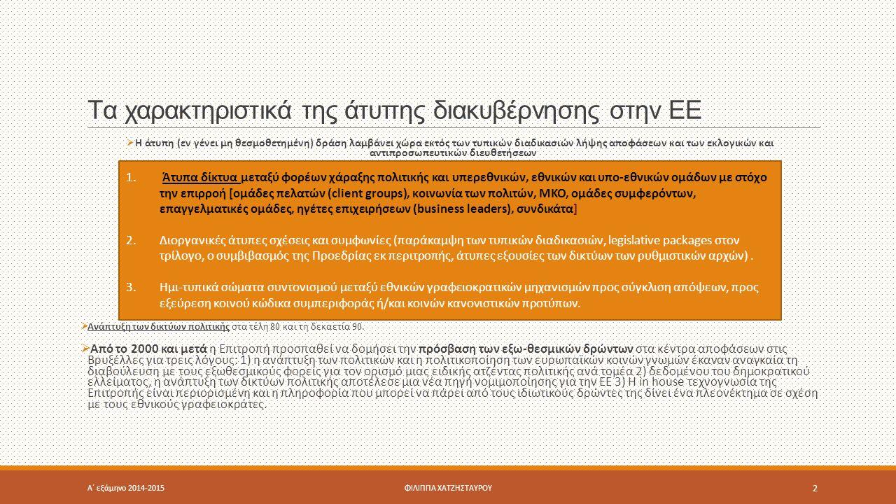 Tα χαρακτηριστικά της άτυπης διακυβέρνησης στην ΕΕ  Η άτυπη (εν γένει μη θεσμοθετημένη) δράση λαμβάνει χώρα εκτός των τυπικών διαδικασιών λήψης αποφά
