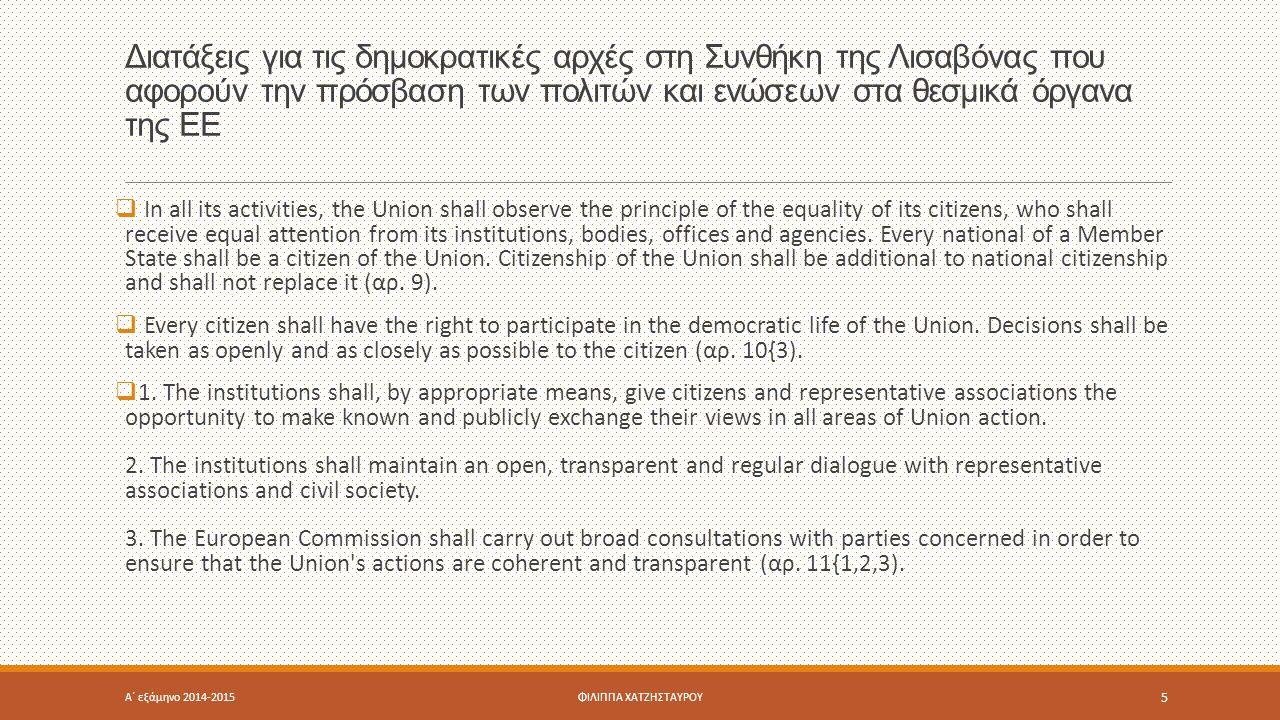 Διατάξεις για τις δημοκρατικές αρχές στη Συνθήκη της Λισαβόνας που αφορούν την πρόσβαση των πολιτών και ενώσεων στα θεσμικά όργανα της ΕΕ  In all its