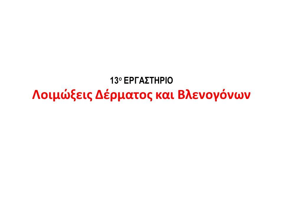 Φθείρες Pediculus humanis capitis Pediculus humanis corporis Phthirus pubis αποπλατυσμένο σώμα (μήκος 1-3mm), 3 ζεύγη ποδιών που γαντζώνονται στις τρίχες τρέφονται με το αίμα του ξενιστή χαρακτηριστικά αυγά: κόνιδες ευαισθητοποίηση στο σίελο των φθειρών → κνησμός ξύσιμο → δευτεροπαθείς βακτηριακές λοιμώξεις