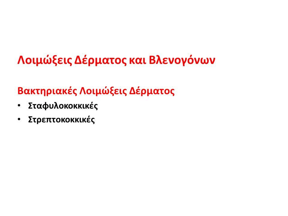 Ακαρι της ψώρας (Sarcoptes scabiei) → Αραχνίδες Ελαφρά επηρμένες οφιοειδείς γραμμές (πάχος 1 mm) Εντονος κνησμός (ιδίως σε μεσοδακτύλιες πτυχές) Ποικιλία φλεγμονωδών βλαβών λόγω δευτεροπαθούς λοίμωξης Ανοσοκαταστολή/ηλικιωμένοι: βαρειά μορφή, σχηματισμός εσχαρών (Νορβηγική ψώρα) → επιδημίες σε ιδρύματα Θεραπεία: διάλυμα μαλαθείου ή περμεθρίνης, και συστηματικά με ιβερμεκτίνη