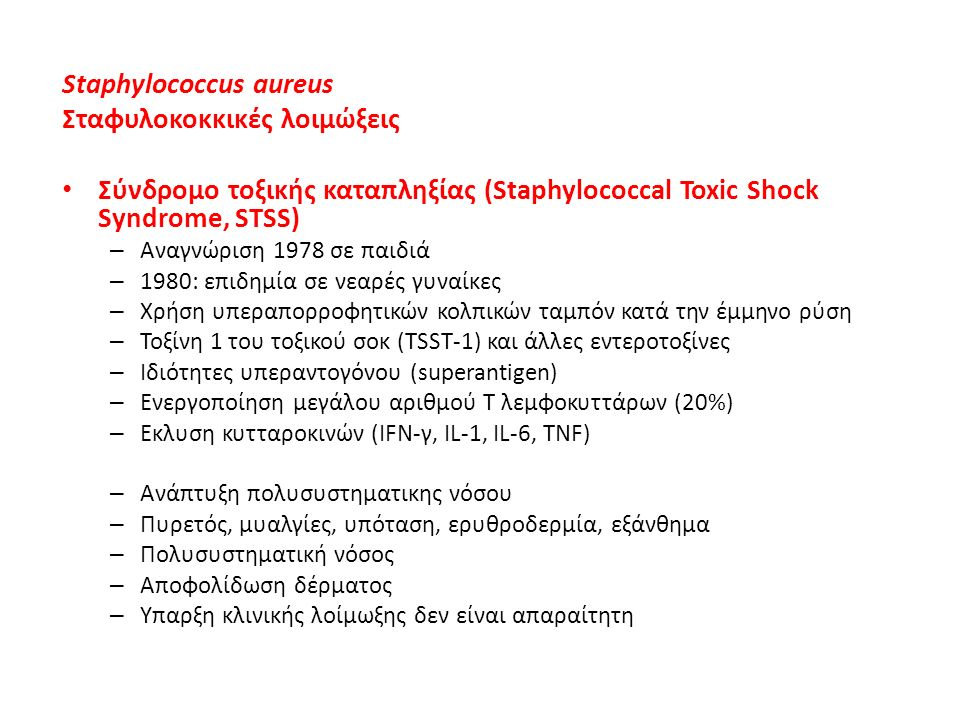 Staphylococcus aureus Σταφυλοκοκκικές λοιμώξεις Σύνδρομο τοξικής καταπληξίας (Staphylococcal Toxic Shock Syndrome, STSS) – Αναγνώριση 1978 σε παιδιά –