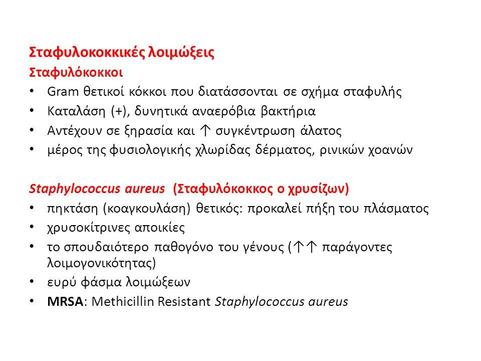Λοιμώξεις από μύκητες: μυκητιάσεις Δερματόφυτα: τρίχες, νύχια και κερατίνη στιβάδα του δέρματος Δερματόφυτα: ανθρωπόφιλα, ζωόφιλα, γεώφιλα Λοιμώξεις : (δερματομυκητιάσεις ή) δερματοφυτιάσεις ΕΙΔΗ ΔΕΡΜΑΤΟΦΥΤΙΑΣΕΩΝ Δερματοφυτίαση του τριχωτού της κεφαλής (tinea= σκώρος) (tinea capitis) – Κυκλική εξάπλωση της λοίμωξης (ringworm) – Μετάδοση με άμεση επαφή ή μολυσμένα αντικείμενα – Σκύλοι και γάτες : συχνά μολυσμένοι Δερματοφυτίαση προσώπου (tinea facialis), γενίου (tinea barbae) Δερματοφυτίαση των μηρογεννητικών πτυχών (tinea cruris) Δερματοφυτίαση των ποδιών (πόδι του αθλητή) και χεριών (tinea pedis, tinea manuum) – Αυξημένη υγρασία των περιοχών ευνοεί την ανάπτυξη των μυκήτων Ονυχομυκητίαση (tinea unguium)