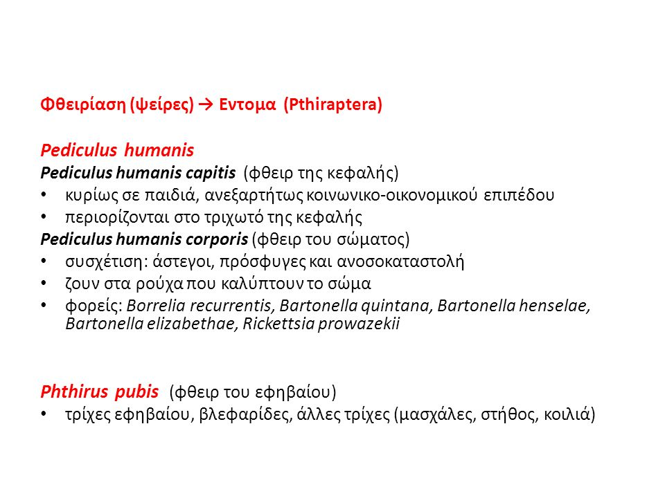 Φθειρίαση (ψείρες) → Εντομα (Pthiraptera) Pediculus humanis Pediculus humanis capitis (φθειρ της κεφαλής) κυρίως σε παιδιά, ανεξαρτήτως κοινωνικο-οικο