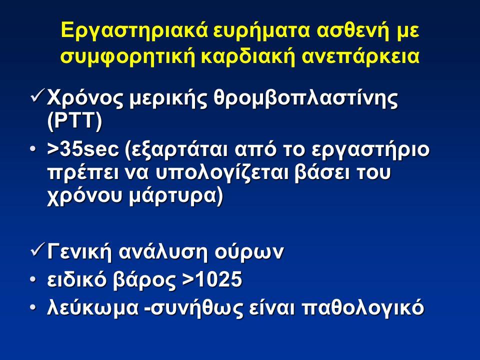 Χρόνος μερικής θρομβοπλαστίνης (ΡΤΤ) Χρόνος μερικής θρομβοπλαστίνης (ΡΤΤ) >35sec (εξαρτάται από το εργαστήριο πρέπει να υπολογίζεται βάσει του χρόνου