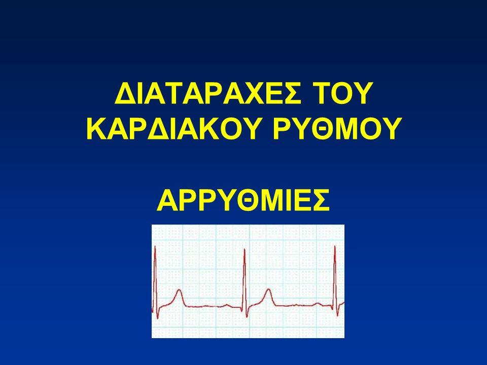 Ο οδοντίατρος πρέπει να προλάβει την καρδιακή αρρυθμία 1.