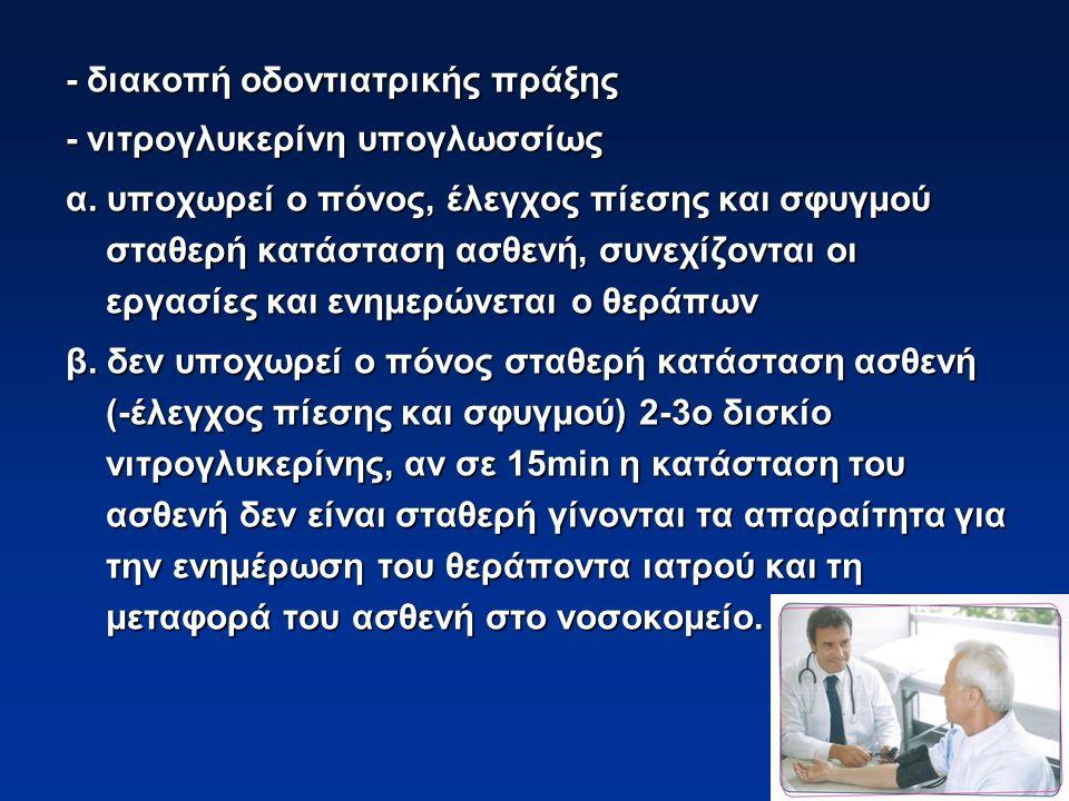 - διακοπή οδοντιατρικής πράξης - νιτρογλυκερίνη υπογλωσσίως α.