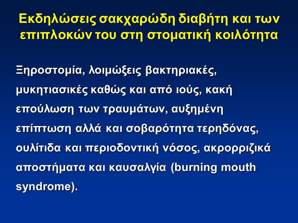 Ξηροστομία, λοιμώξεις βακτηριακές, μυκητιασικές καθώς και από ιούς, κακή επούλωση των τραυμάτων, αυξημένη επίπτωση αλλά και σοβαρότητα τερηδόνας, ουλίτιδα και περιοδοντική νόσος, ακρορριζικά αποστήματα και καυσαλγία (burning mouth syndrome).