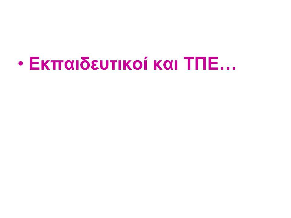 Εκπαιδευτική τεχνολογία-Πολυμέσα, «Παιδαγωγική επιμόρφωση εκπαιδευτικών του ΟΑΕΔ», Μουντρίδου Μαρία, Επιστημονικός υπεύθυνος ενότητας (ΕΚΠΑ και ΑΣΠΑΙΤΕ) Shazia Mumtaz, (2000) Factors affecting teachers use of information and communications technology: a review of the literature Journal of Information Technology for Teacher Education, Vol.
