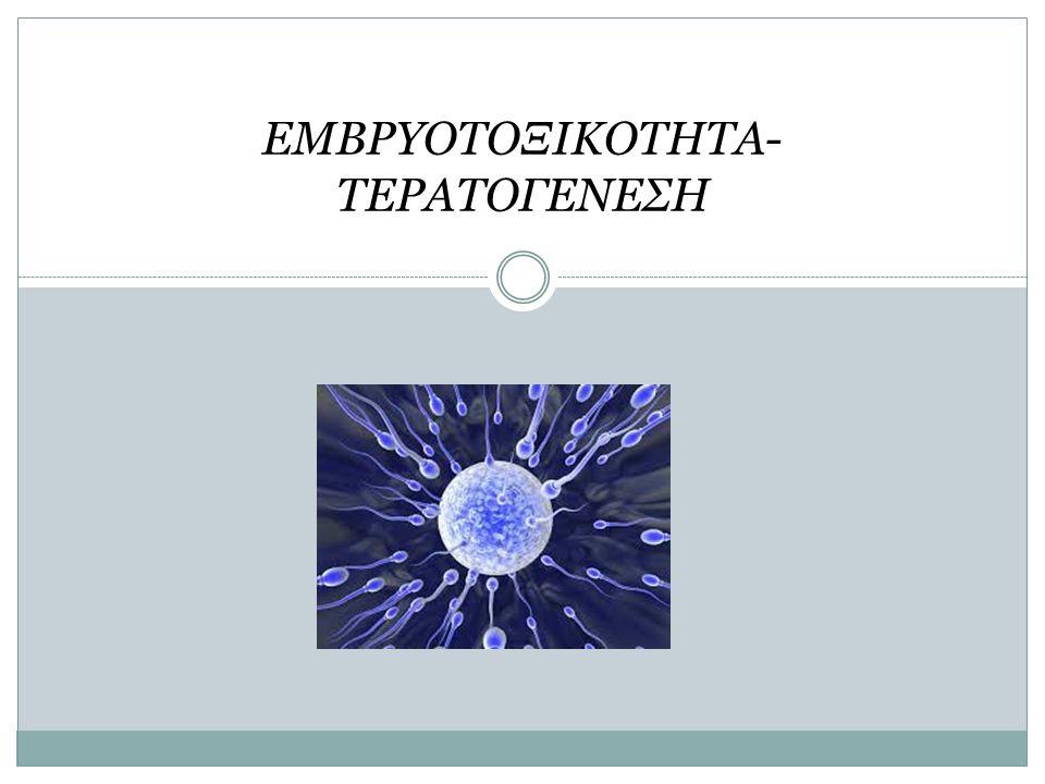 ΕΜΒΡΥΟΤΟΞΙΚΟΤΗΤΑ- ΤΕΡΑΤΟΓΕΝΕΣΗ