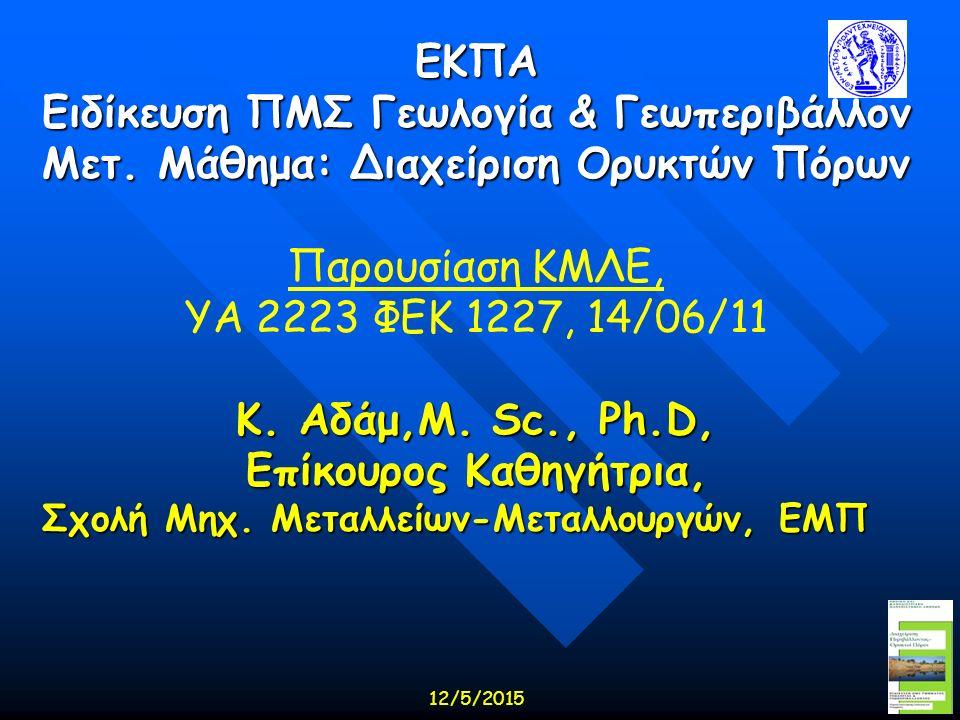 ΕΚΠΑ Ειδίκευση ΠΜΣ Γεωλογία & Γεωπεριβάλλον Μετ.