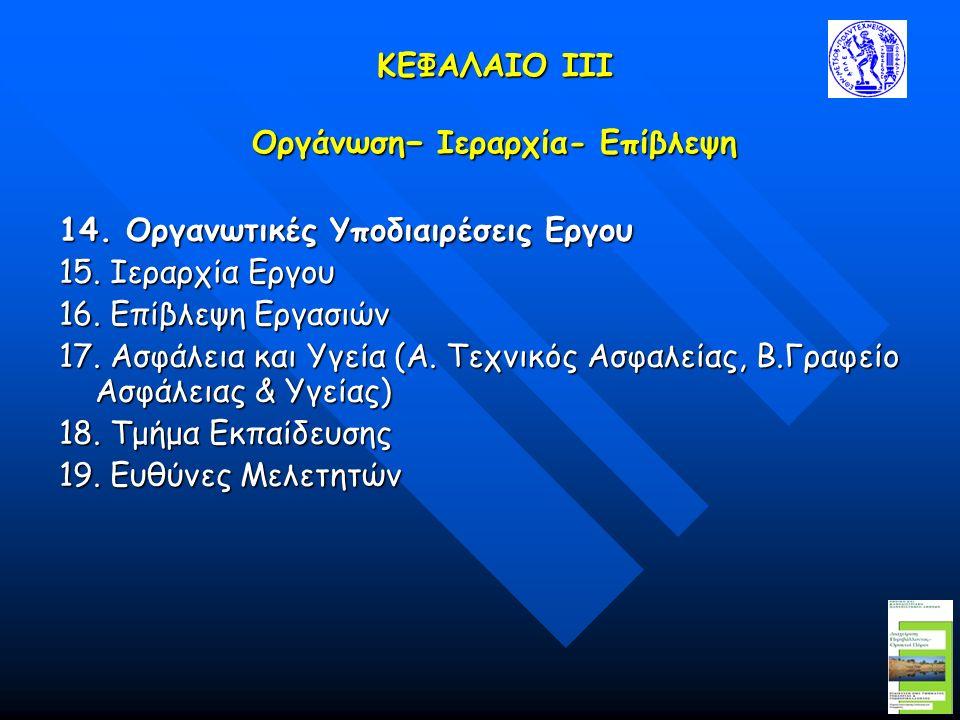 ΚΕΦΑΛΑΙΟ ΙΙΙ Οργάνωση− Ιεραρχία- Επίβλεψη 14. Οργανωτικές Υποδιαιρέσεις Εργου 15.