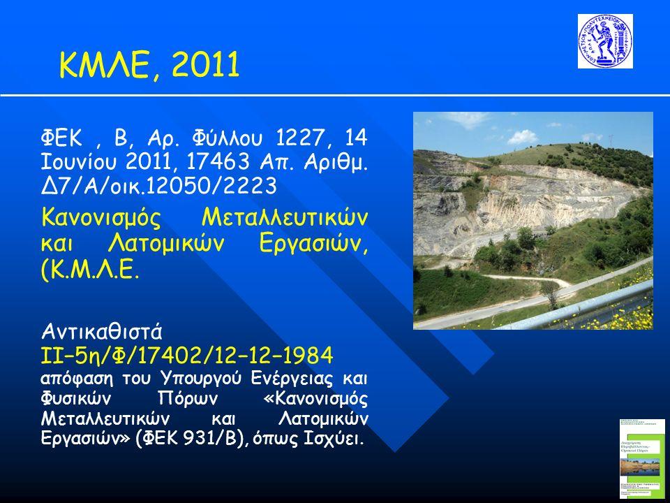 ΚΜΛΕ, 2011 ΦΕΚ, Β, Αρ. Φύλλου 1227, 14 Ιουνίου 2011, 17463 Απ.