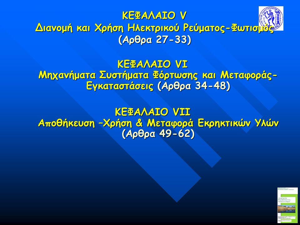 ΚΕΦΑΛΑΙΟ V Διανομή και Χρήση Ηλεκτρικού Ρεύματος-Φωτισμός (Αρθρα 27-33) ΚΕΦΑΛΑΙΟ VΙ Μηχανήματα Συστήματα Φόρτωσης και Μεταφοράς- Εγκαταστάσεις (Αρθρα 34-48) ΚΕΦΑΛΑΙΟ VΙΙ Αποθήκευση –Χρήση & Μεταφορά Εκρηκτικών Υλών (Αρθρα 49-62)