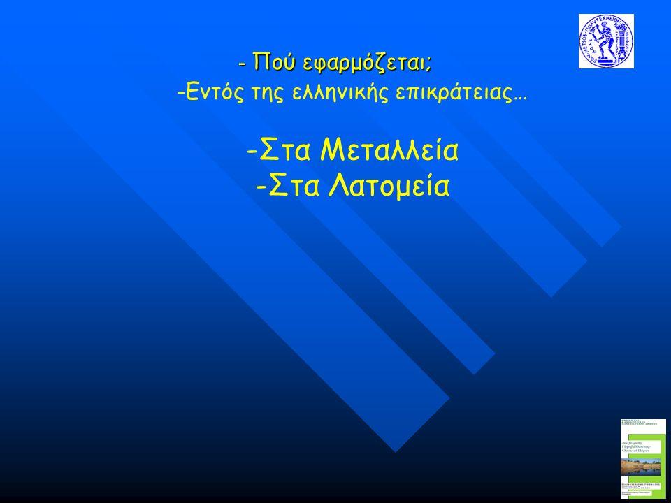- Πού εφαρμόζεται; -Εντός της ελληνικής επικράτειας… -Στα Μεταλλεία -Στα Λατομεία