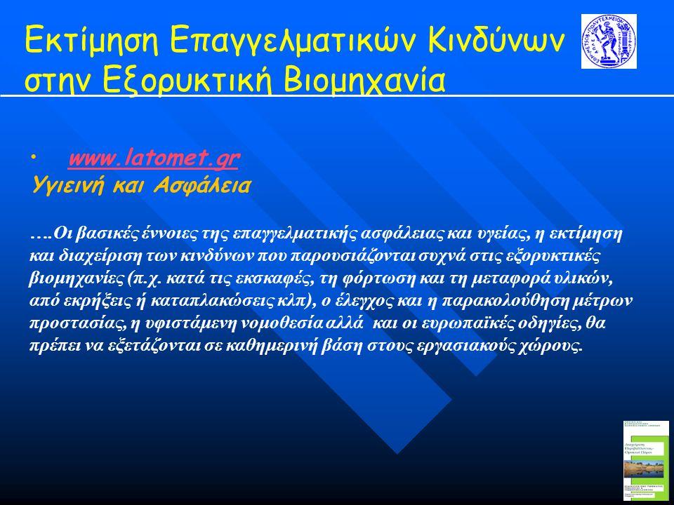 Εκτίμηση Επαγγελματικών Κινδύνων στην Εξορυκτική Βιομηχανία www.latomet.gr Yγιεινή και Ασφάλεια ….Οι βασικές έννοιες της επαγγελματικής ασφάλειας και υγείας, η εκτίμηση και διαχείριση των κινδύνων που παρουσιάζονται συχνά στις εξορυκτικές βιομηχανίες (π.χ.