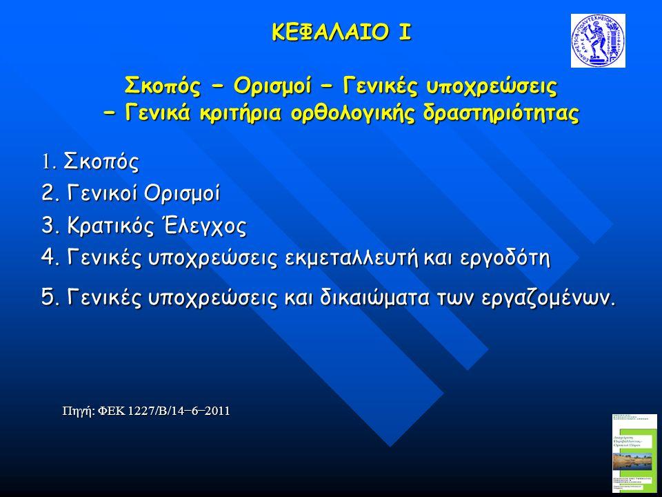ΚΕΦΑΛΑΙΟ ΙΙΙ Οργάνωση− Ιεραρχία- Επίβλεψη 14.Οργανωτικές Υποδιαιρέσεις Εργου 15.