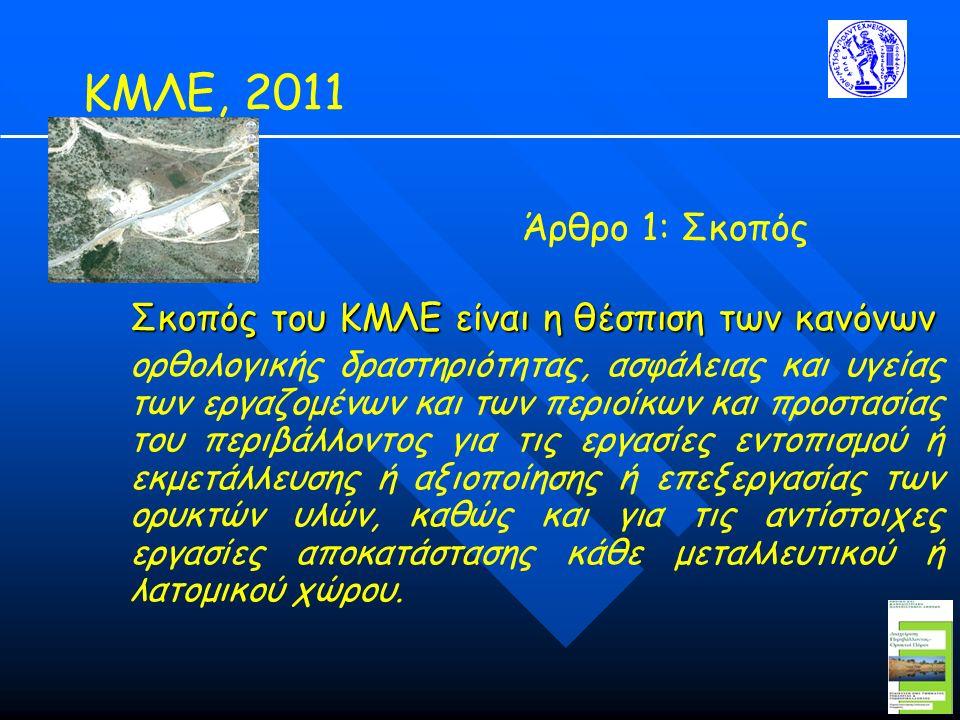 ΚΜΛΕ, 2011 Μεταλλευτικοί Χώροι, χώροι για τους οποίους έχουν χορηγηθεί AME, Παραχωρήσεις Μεταλλείων, Δημόσια Μεταλλεία, Ερευνητέες από το Δημόσιο Περιοχές, Γεωθερμικά Πεδία Μεταλλευτικοί Χώροι, χώροι για τους οποίους έχουν χορηγηθεί AME, Παραχωρήσεις Μεταλλείων, Δημόσια Μεταλλεία, Ερευνητέες από το Δημόσιο Περιοχές, Γεωθερμικά Πεδία Λατομικοί Χώροι, ενιαίοι χώροι Λατομικοί Χώροι, ενιαίοι χώροι για τους οποίους έχουν χορηγηθεί Εγκρίσεις ερευνητικών εργασιών για τον εντοπισμό λατομικών ορυκτών, ή άδειες εκμετάλλευσης λατομικών ορυκτών Άρθρο 2: Γενικοί Ορισμοί