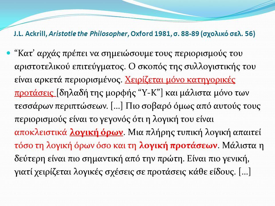 "J.L. Ackrill, Aristotle the Philosopher, Oxford 1981, σ. 88-89 (σχολικό σελ. 56) ""Κατ' αρχάς πρέπει να σημειώσουμε τους περιορισμούς του αριστοτελικού"