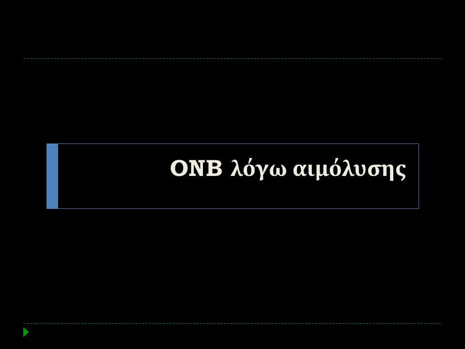 ONB λόγω αιμόλυσης