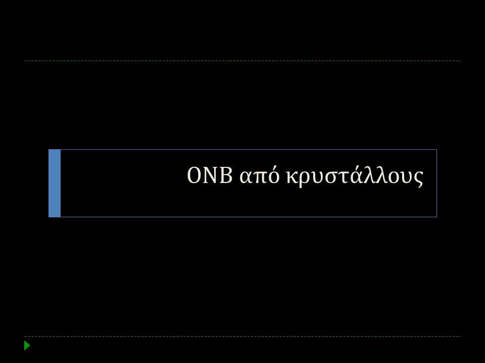 ΟΝΒ από κρυστάλλους