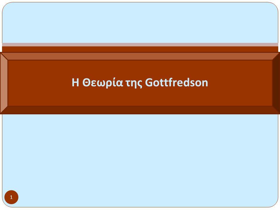 1 Η Θεωρία της Gottfredson