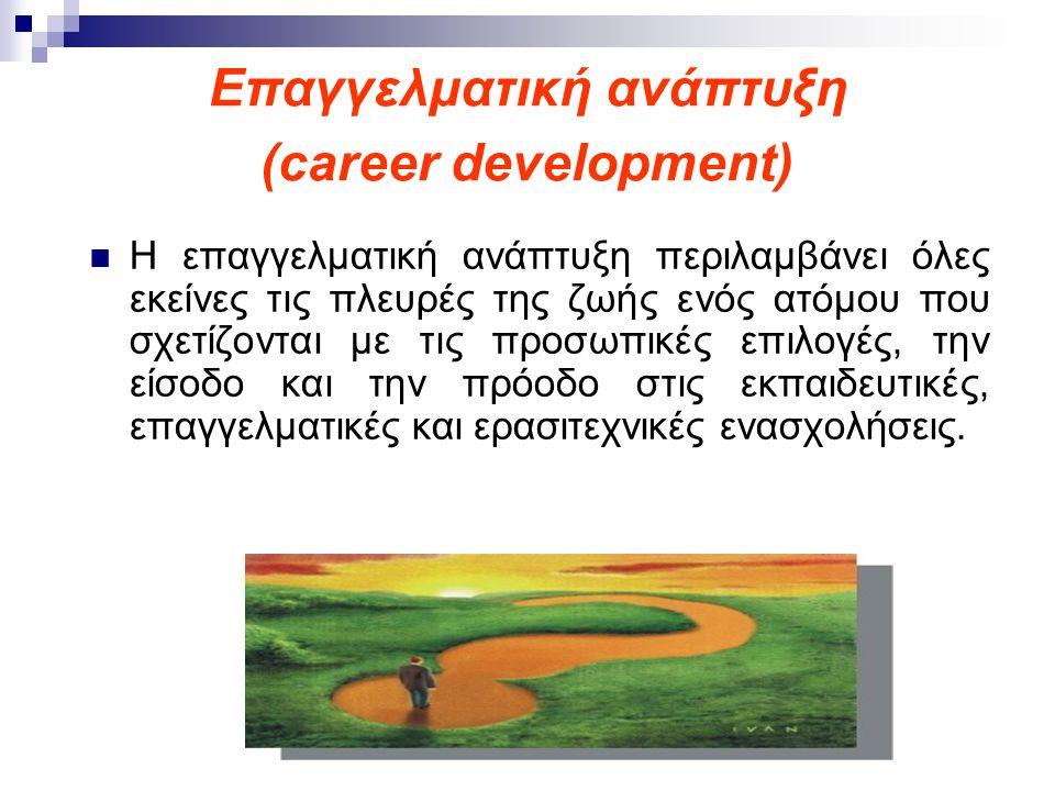 Επαγγελματική ανάπτυξη (career development) Με άλλα λόγια, η επαγγελματική ανάπτυξη αποτελεί μια διαδικασία που μπορεί να διευκολύνει την ανάπτυξη των δυνατοτήτων ενός ατόμου, την υλοποίηση των ονείρων του και την αυτό-πραγμάτωσή του