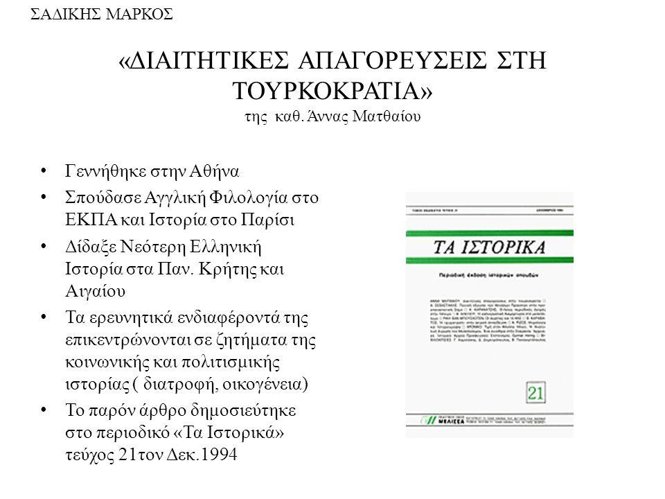 ΣΑΔΙΚΗΣ ΜΑΡΚΟΣ «ΔΙΑΙΤΗΤΙΚΕΣ ΑΠΑΓΟΡΕΥΣΕΙΣ ΣΤΗ ΤΟΥΡΚΟΚΡΑΤΙΑ» της καθ. Άννας Ματθαίου Γεννήθηκε στην Αθήνα Σπούδασε Αγγλική Φιλολογία στο ΕΚΠΑ και Ιστορί
