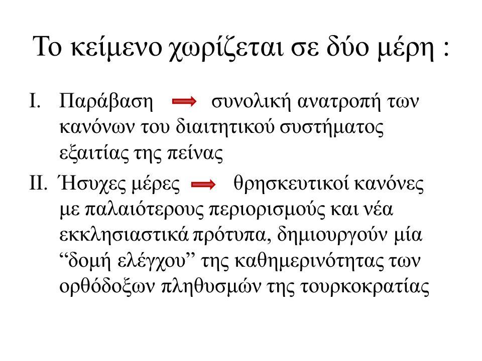 Το κείμενο χωρίζεται σε δύο μέρη : I.Παράβαση συνολική ανατροπή των κανόνων του διαιτητικού συστήματος εξαιτίας της πείνας II.Ήσυχες μέρες θρησκευτικο